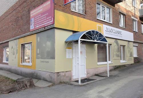 Лечебно профилактический Центр ДЫХАНИЕ г. Серов